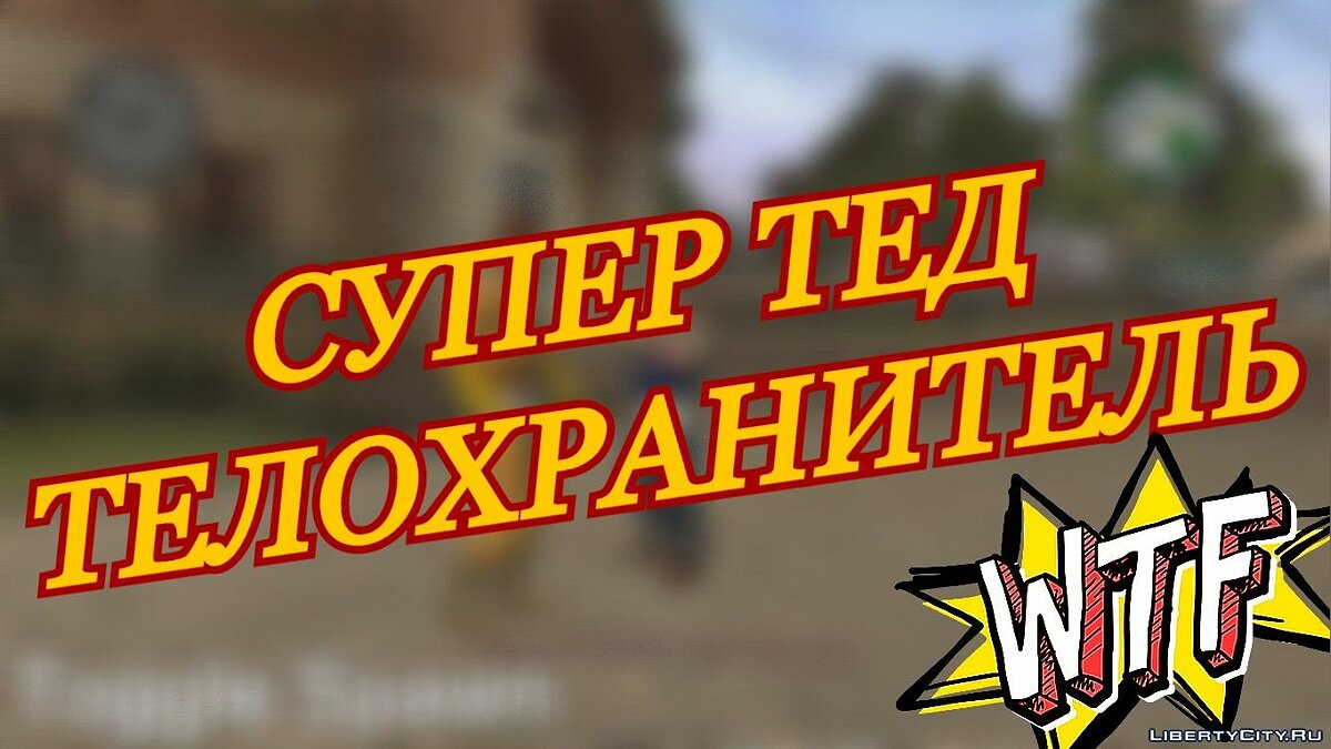 Мод Super Thad Bodyguard / Супер-охоронець Тед! для Bully: Scholarship Edition