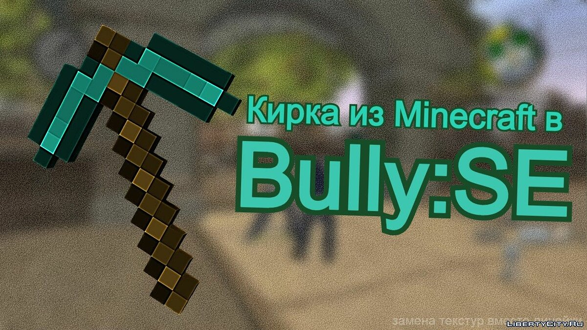 Мод Кірка з Minecraft / Minecraft Diamond Pickaxe для Bully: Scholarship Edition