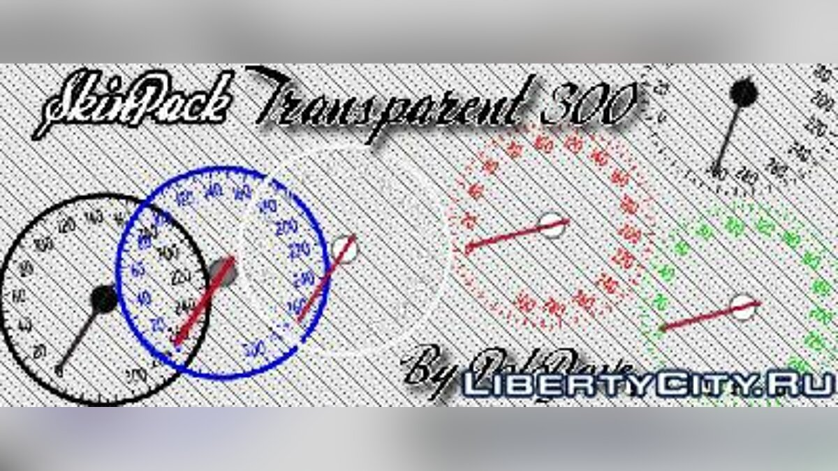 Transparent 300 Speedometer Skins для GTA 4
