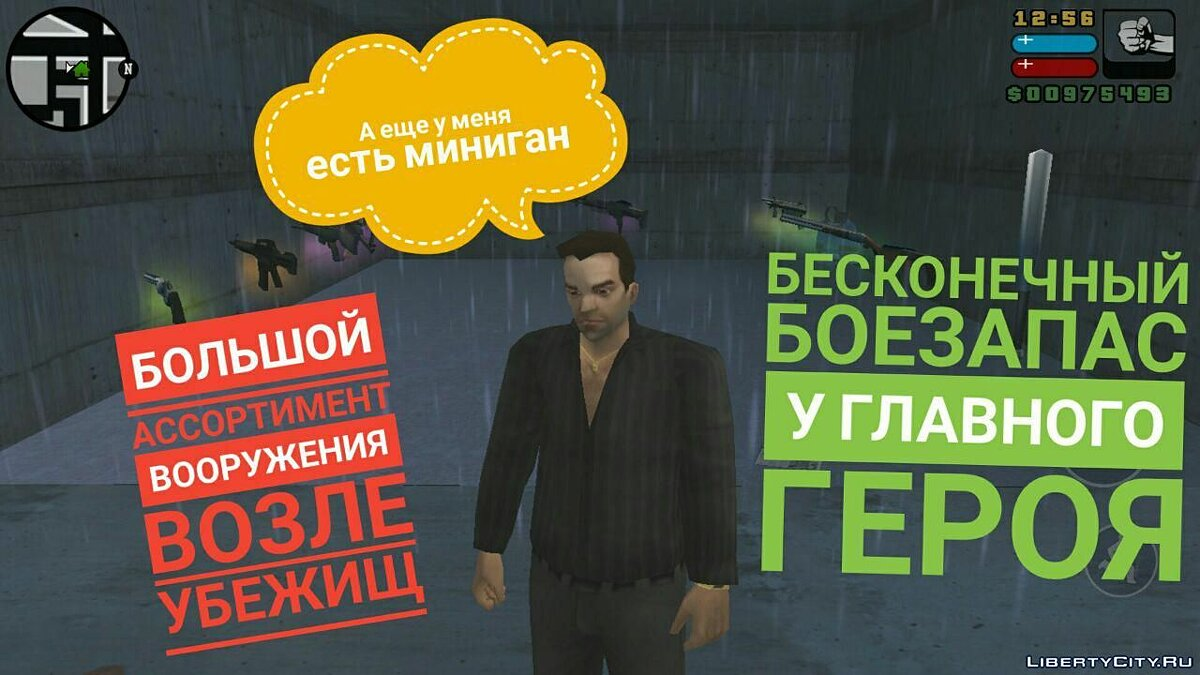 Збереження 100% Збереження для GTA Liberty City Stories (iOS, Android) для GTA Liberty City Stories