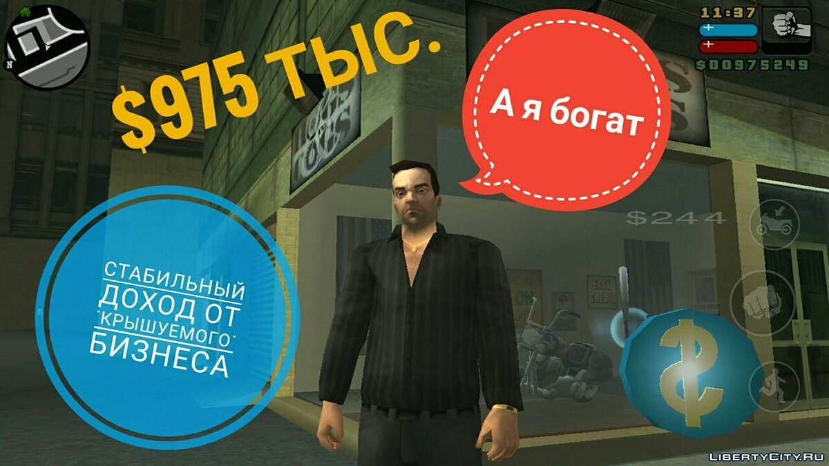 ��береження 100% Збереження для GTA Liberty City Stories (iOS, Android) для GTA Liberty City Stories