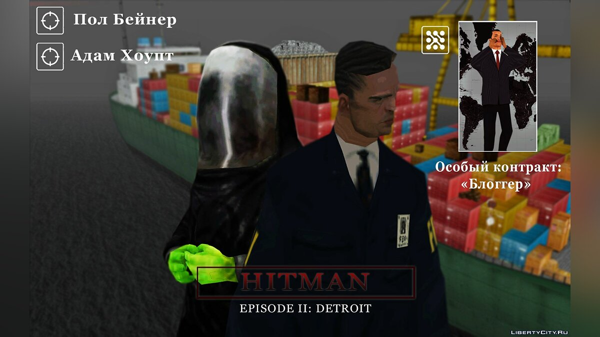 HITMAN. Episode 2: Detroit для GTA San Andreas