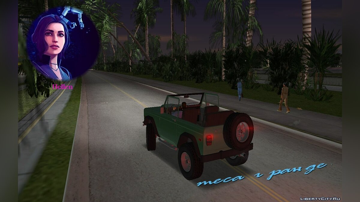 Машина Iemanjà Jasre для GTA Vice City