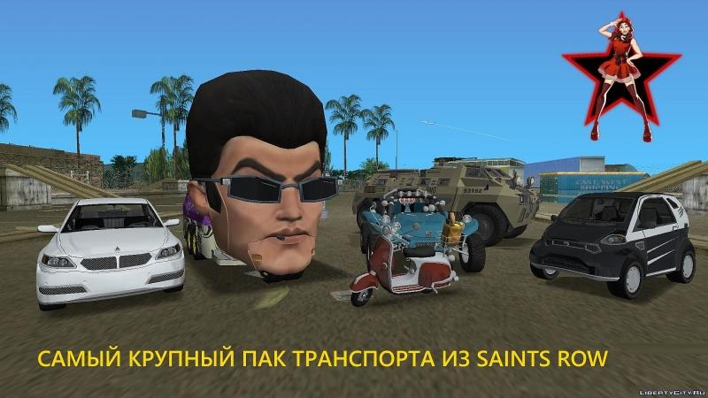 Saints Row The Third and IV Pack для GTA Vice City - скріншот #10