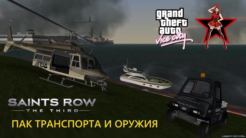 Saints Row The Third and IV Pack для GTA Vice City - скріншот #2
