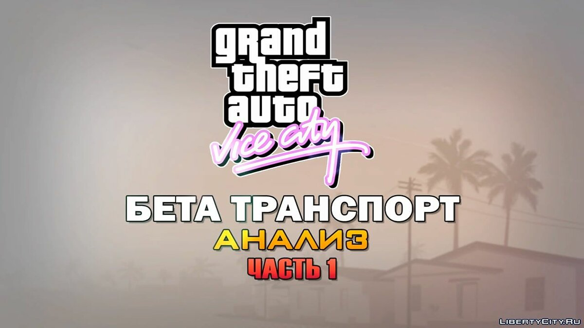 Відео GTA Vice City - Бета Транспорт [Аналіз] для GTA Vice City