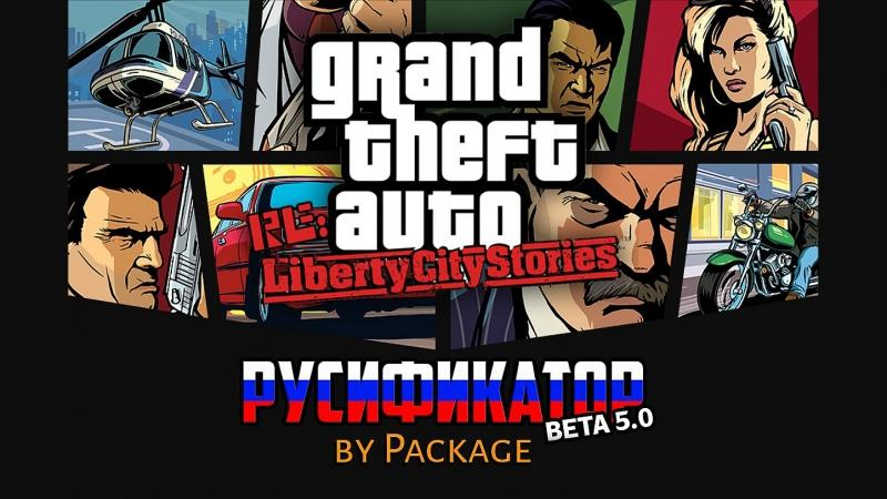 Русифікатор для GTA Re: Liberty City Stories (Beta 5.0) від Package для GTA Vice City - Картинка #1