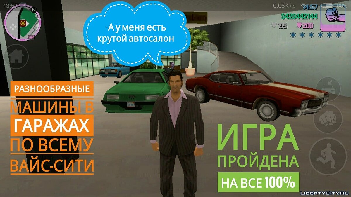 ��береження Збереження GTA Vice City 100% для GTA Vice City (iOS, Android)
